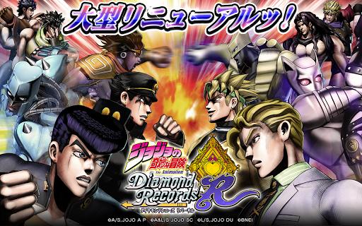 ジョジョの奇妙な冒険 ダイヤモンドレコーズ Reversal 3.6.0 screenshots 1