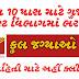 Gujarat Postal Circle Recruitment for 144 Postal Assistant/Sorting Assistant, Postman & Multi Tasking Staff Posts 2020