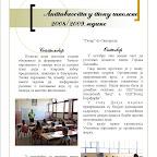 2 Aktivnosti2008-09 1.jpg