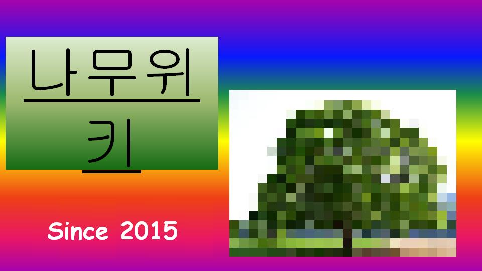 파일:fOmXf4S.png