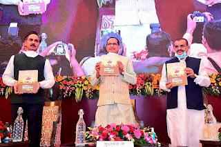 'Aatma Nirbhar Madhya Pradesh 2023'