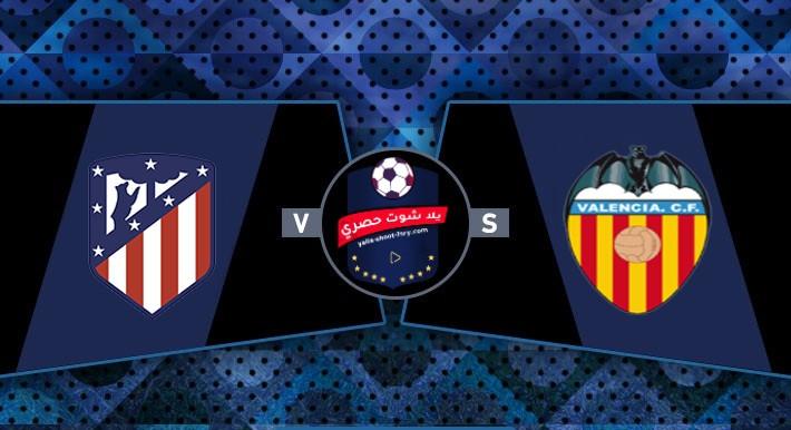 مشاهدة مباراة مباراة اتلتيكو مدريد وفالنسيا