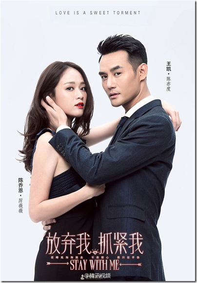 Stay with Me 放棄我抓緊我 Wang Kai 王凱 Poster 10