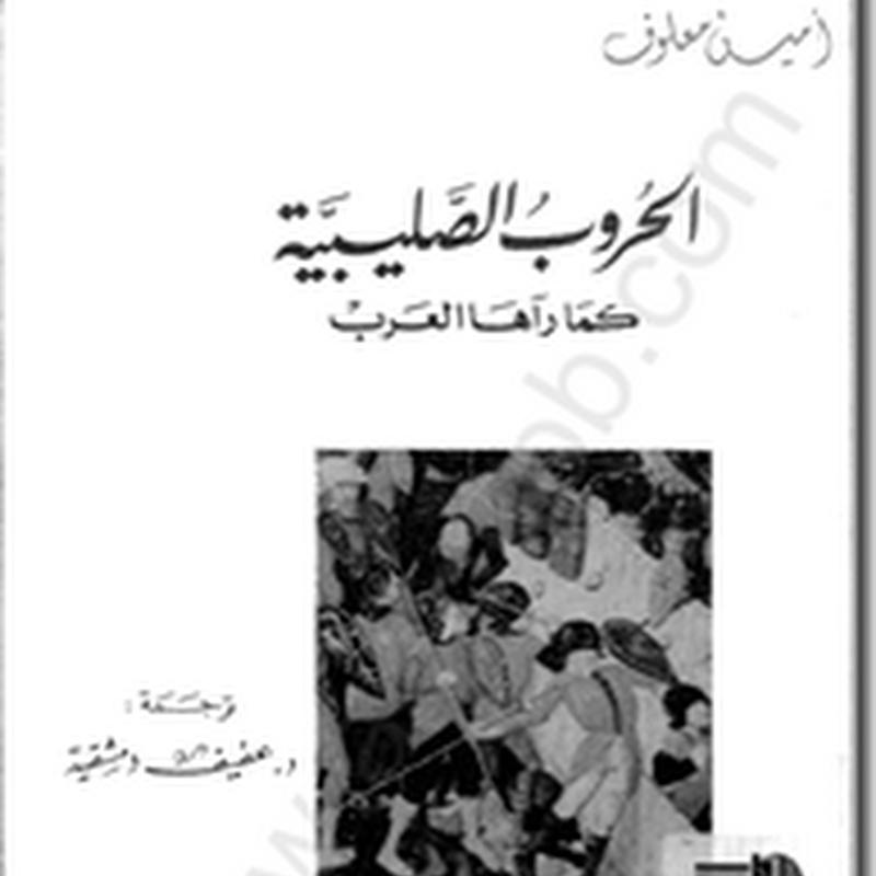 الحروب الصليبية كما رآها العرب لـ أمين معلوف