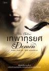 เทพาทุรยศ The fallen : Demon (นิยายแปล) – คริสตินา ดักลาส