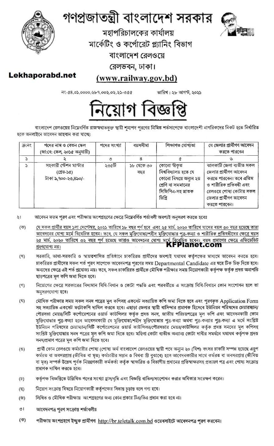 বাংলাদেশ রেলওয়ে নিয়োগ ২০২১ সার্কুলার - Bangladesh Railway Job Circular 2021 - বাংলাদেশ রেলওয়ে নিয়োগ ২০২২ সার্কুলার - Bangladesh Railway Job Circular 2022