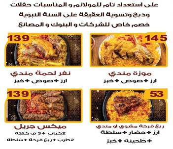 اسعار مطعم حضرموت شيخ المندي