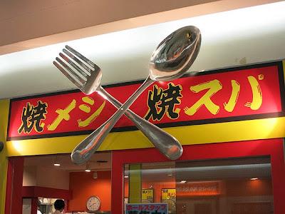 店頭のビビッドな看板に飾られたデカイフォークとスプーン
