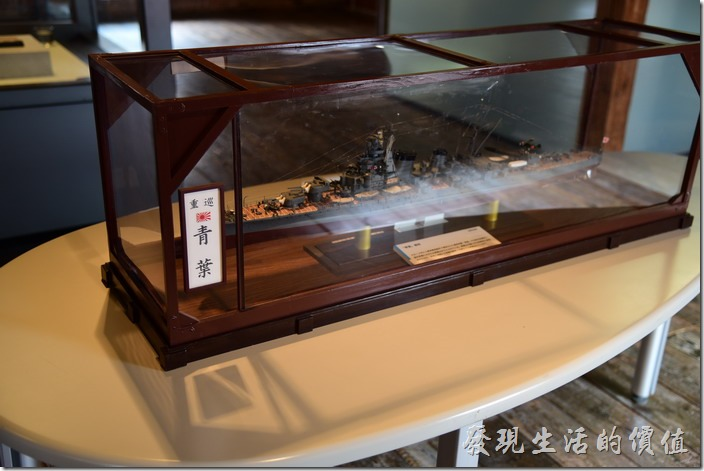 日本舞鶴-紅磚博物館。重巡-青葉號。