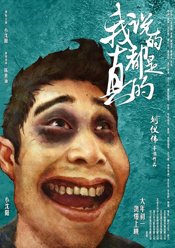 Really?  China Movie