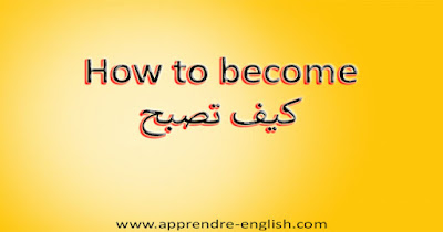 How to become كيف تصبح