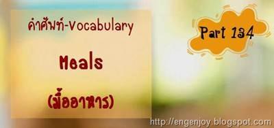 คำศัพท์ภาษาอังกฤษ Meals (มื้ออาหาร)