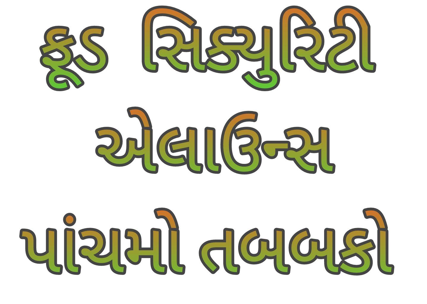 Food Security allowence Phase 5 chakvanu karva mate vidhyarthi sankhya ni mahiti aapva babat paripatra