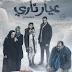 فيلم عيار نارى يحتل المركز الثانى فى الإيرادات بعد البدلة