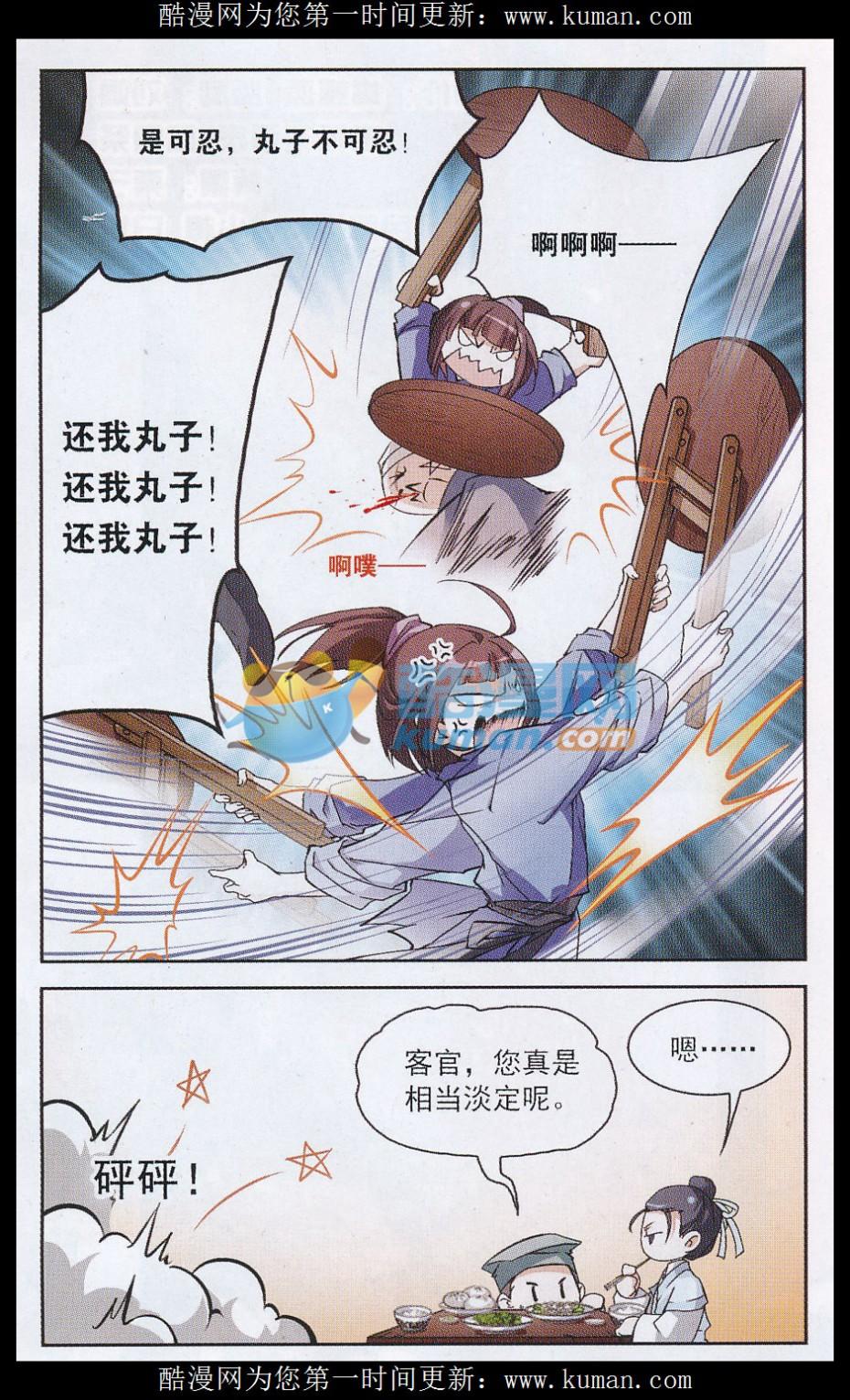 Hoa Thiên Cốt Chap 110 - Trang 12