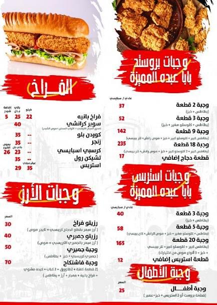 منيو مطعم بابا عبده 1