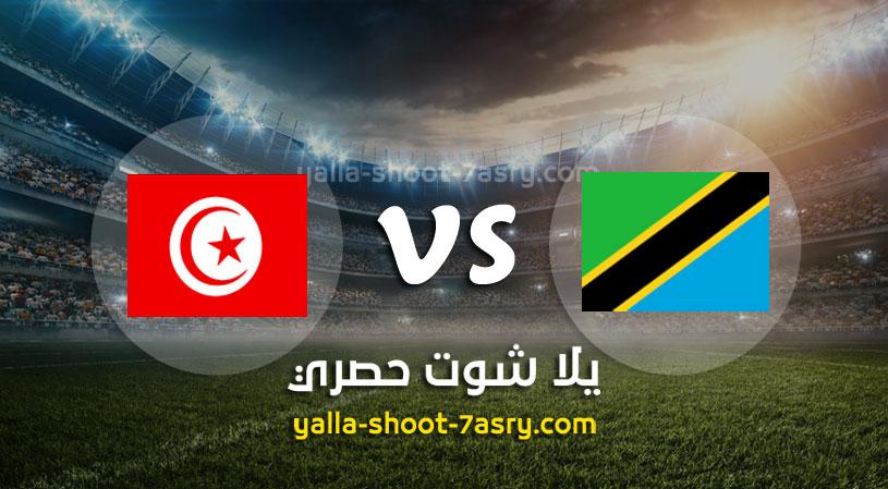 مباراة تنزانيا وتونس