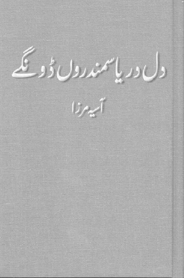 Dil Darya Samundron Dongay Complete Novel By Asia Mirza
