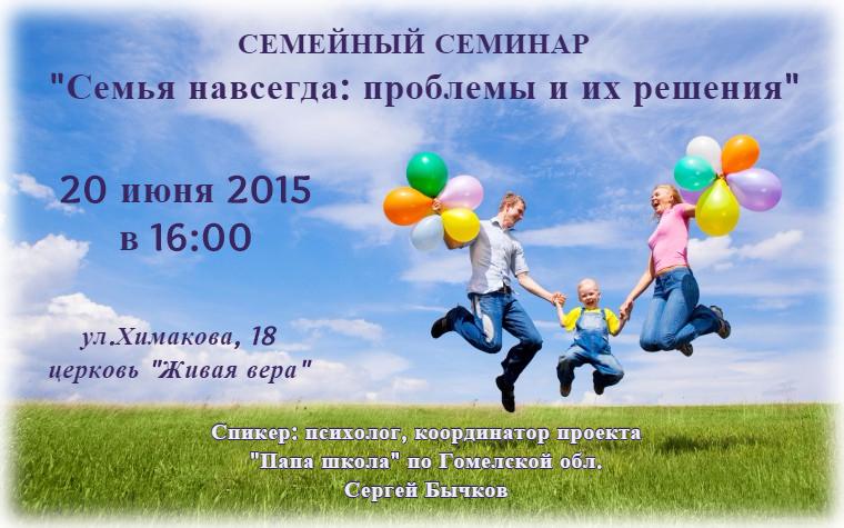 semya_navsegda