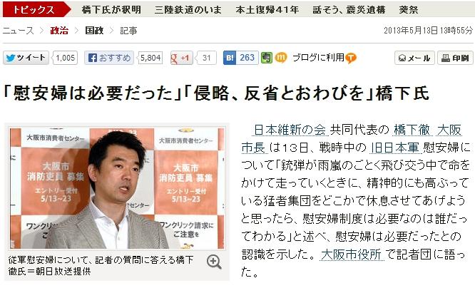 橋下徹市長の「慰安婦問題」発言で活発に報じる朝日新聞とアメリカの立場