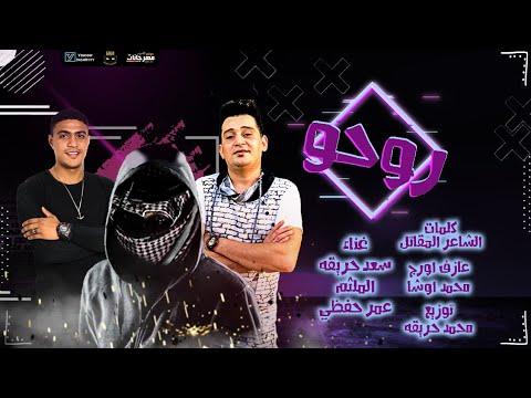 كلمات مهرجان روحو - سعد حريقه و عمر حفظي و الملثم 2020