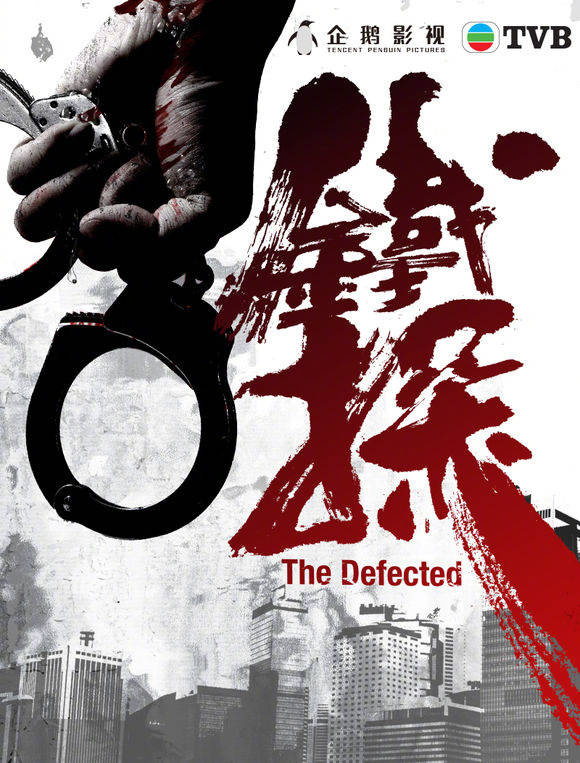The Defected China Web Drama