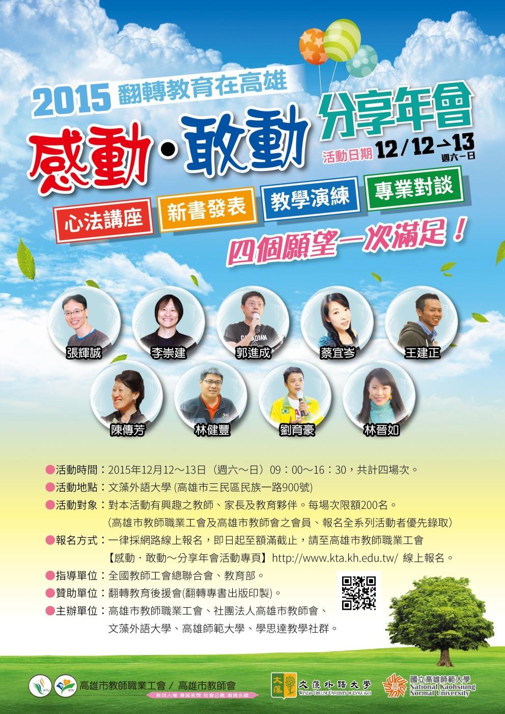 http://www.kta.kh.edu.tw/home/trdcpage/xue-si-da-zai-gao-xiong/2015fan-zhuan-jiao-yu-gan-dong-gan-dong