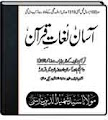http://lisanulquran.com/books/asan_lugatul_quran.jpg