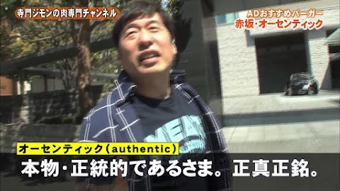 寺門ジモンの肉専門チャンネル #35 オーセンティック-10108.jpg
