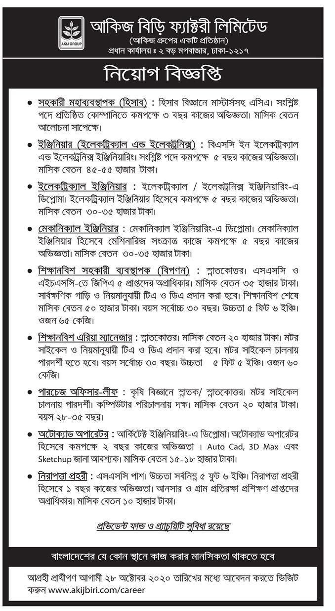আকিজ বিড়ি ফ্যাক্টরি নিয়োগ বিজ্ঞপ্তি - বাংলাদেশ প্রতিদিন পত্রিকা আজকের প্রকাশিত চাকরির খবর