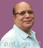 प्रो.(डॉ.) अजय जोशी