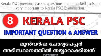 Kerala PSC | PSC Thulasi | Malayalam GK | PSC Questions | PSC Kerala | Malayalam PSC Questions | PSC GK | KPSC Questions | PSC GK English | English GK | PSC English Questions |Kerala PSC General Science Questions | Kerala PSC Syllabus | Kerala PSC Previous Questions | Kerala PSC Model Questions | Kerala PSC Science Questions |Kerala PSC Question Paper | PSC Question Bank | Kerala Degree Level PSC Questions | Kerala Malayalam PSC Question Bank | Kerala PSC Notes | Kerala PSC Exam Tips | Kerala PSC Mock Tests |Kerala  GK Mock Tests | Kerala PSC Tips | Kerala PSC Notifications | Kerala PSC Thulasi Login | Kerala PSC Profile Login | Kerala PSC Exams | PSC Exam Calendar | Kerala PSC Upcoming Exams | Kerala PSC Syllabus | General Science PSC Questions |Kerala  PSC App | Kerala GK Malayalam App | Kerala PSC Ranked Lists | Kerala PSC Helper | Kerala Government Jobs | Kerala Government Jobs | Kerala LDC Questions | LDC Kerala | LGS Questions | LGS Kerala | Kerala LDC Question Bank | Kerala LGS Question Bank | KAS Questions | LDC Exam Pattern | LDC Previous Questions | LGS Previous Questions | LGS Model Questions | LDC Model Questions | LDC Rank File | LDC Question Bank | Kerala PSC Repeated Questions | Best PSC Questions | Latest PSC Questions | Current Affairs | Government Job Exams | UPSC | RRB | Kerala GK Questions | Kerala Questions | Malayalam Questions