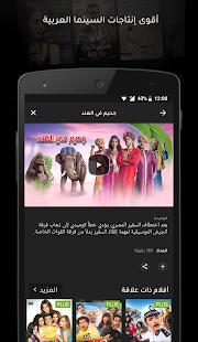 SHAHID Screenshot