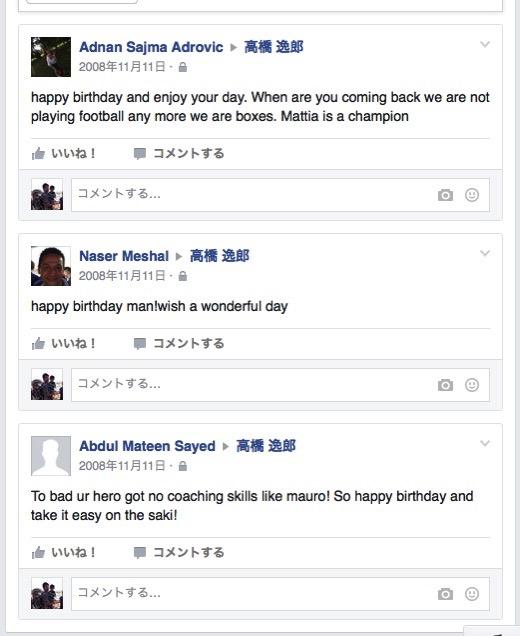 2008年の誕生日は三人がメッセージをくれた