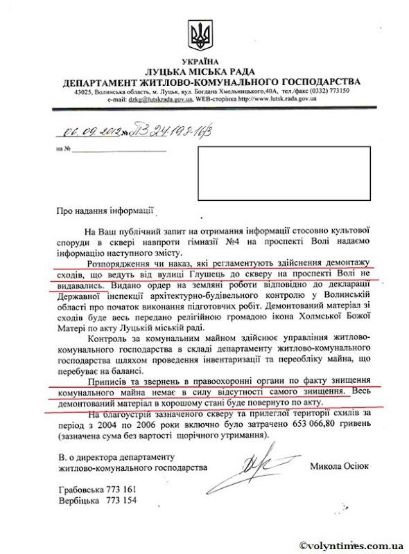 Відповідь ДЖКГ ЛМР від 06.09.2012 р.