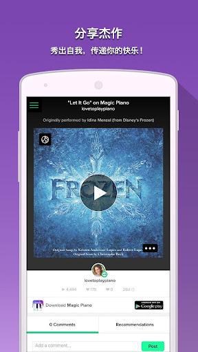 玩免費音樂APP|下載Magic Piano app不用錢|硬是要APP
