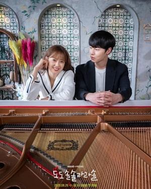 Giai Điệu Lãng Mạn (Học Viện Âm Nhạc)