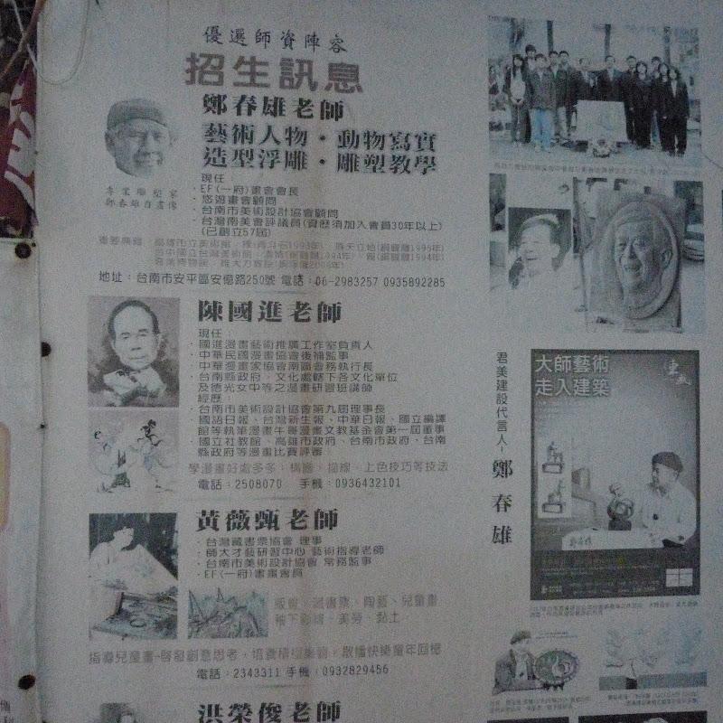 Tainan jour 7 - P1210413.JPG