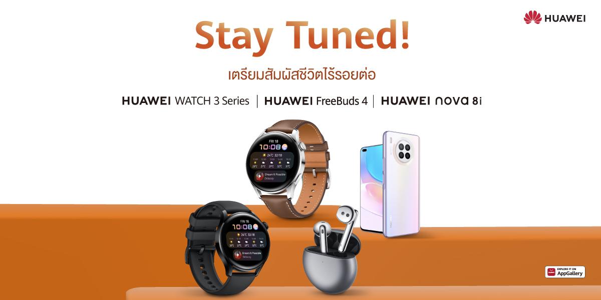 เตรียมสัมผัสชีวิตไร้รอยต่อ! HUAWEI ประกาศวันเปิดตัว HUAWEI FreeBuds 4 หูฟัง Open-Fit คุณภาพเสียงจัดเต็ม พร้อม HUAWEI WATCH 3 Series สมาร์ทวอทช์ตอบทุกโจทย์การดูแลชีวิต-การงาน-สุขภาพและ HUAWEI nova 8i สมาร์ทโฟนที่หลายคนรอคอย 14 กรกฎาคม 2564 ในประเทศไทย