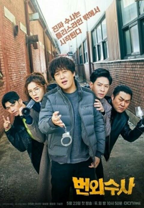 Team Bulldog: Drama Korea Detektif Lucu