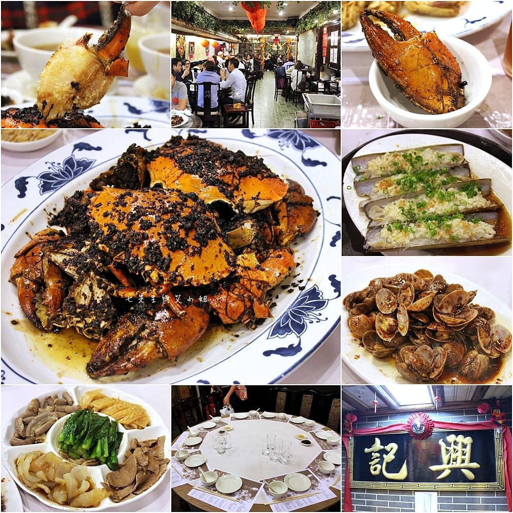 1 香港必吃美食 避風塘興記