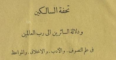 تُحفةُ السَّالِكِين ودَلاَلَةُ السَّائِرِين لِمنْهَجِ المُقَرَّبِين -12