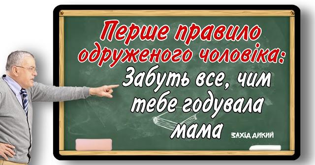 анекдоти про чоловіків українською в картинках
