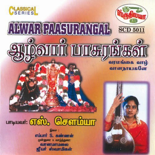 Alwar Paasurangal By S Sowmya Devotional Album MP3 Songs