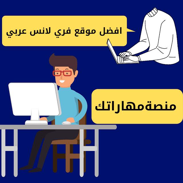 شرح موقع فري لانسر افضل مواقع الفري لانسر العربية 2021