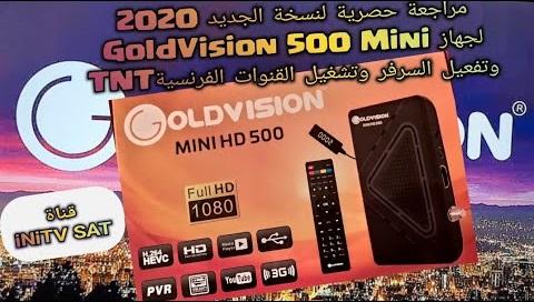 مراجعة نسخة 2020 لجهاز GoldVision 500 mini وتشغيل القنوات الفرنسية بدون نت وتفعيل السرفر و Ecast