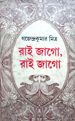 রাই জাগো রাই জাগো - গজেন্দ্রকুমার মিত্র