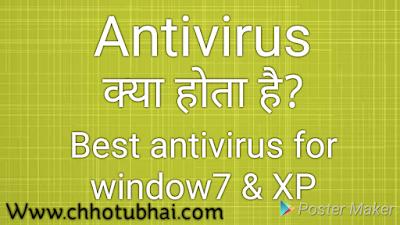 www.chhotubhai.com antivirus, best antivirus for windows7 and XP