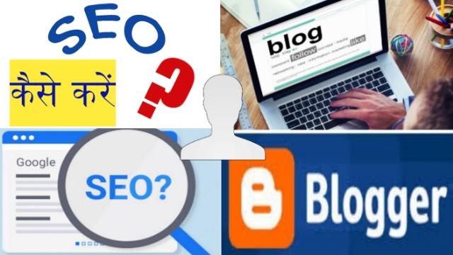 Blogger में Post का SEO कैसे करें ?