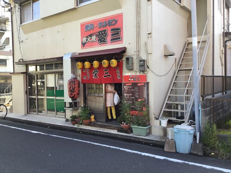 炭火焼ホルモン焼肉 愛三 2